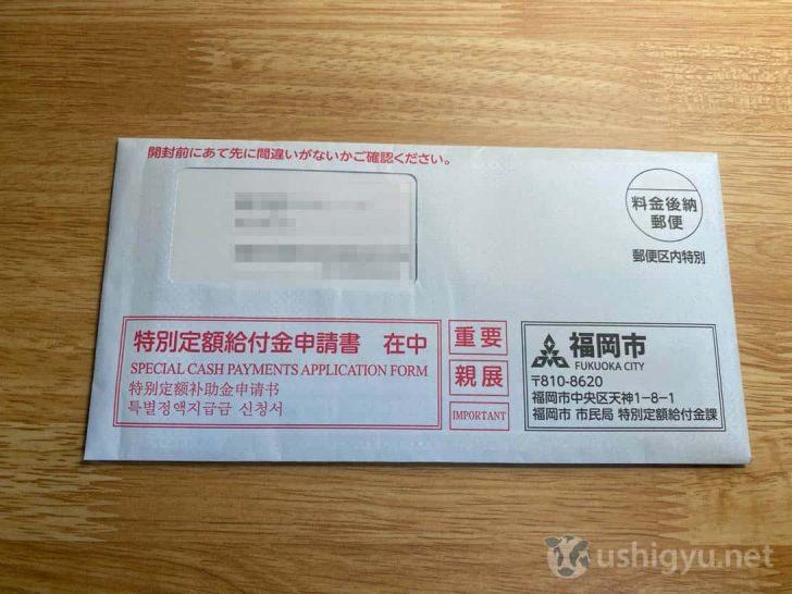 特別定額給付金(10万円)申請書の書き方と注意点(福岡市の場合)