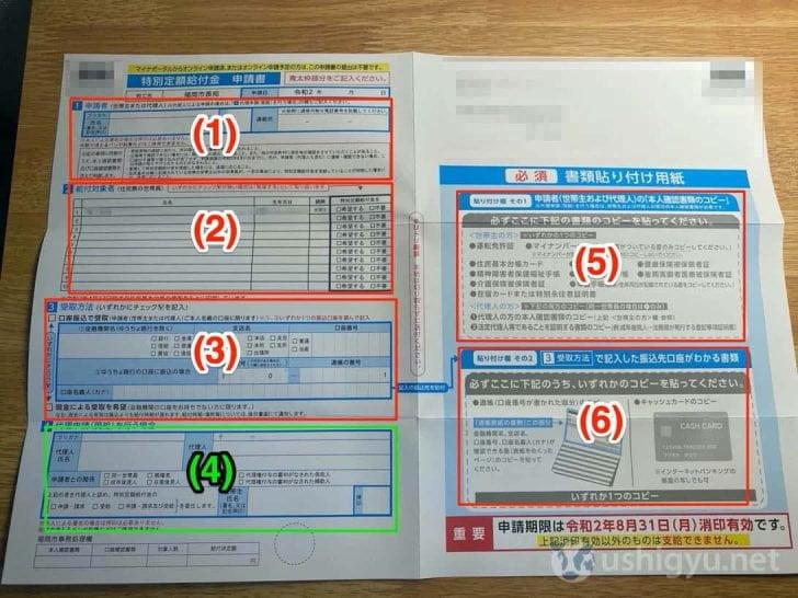 特別定額給付金申請書の記入例