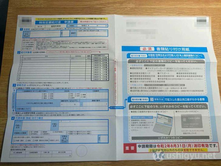 福岡市の特別定額給付金申請書