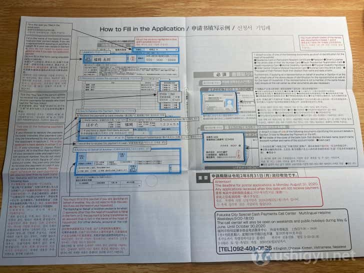 申請書の記入例は、日本語だけでなく裏面には3ヶ国語での説明も記載