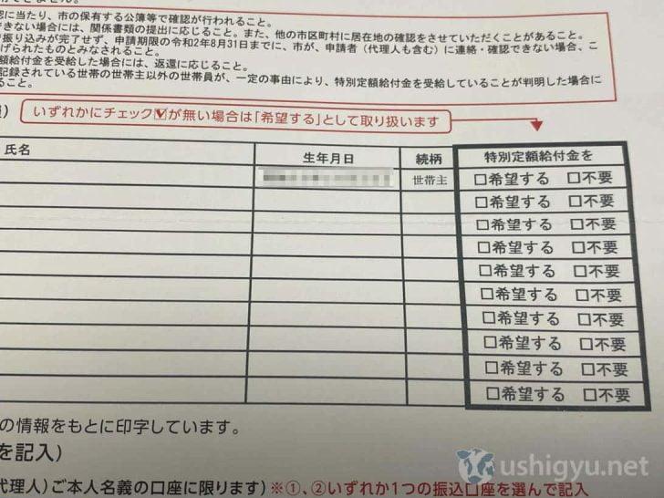 福岡市の特別定額給付金申請書フォーマット