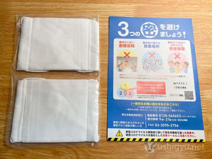 例のアベノマスク2枚が届いたので、市販の不織布マスクと比べてみた