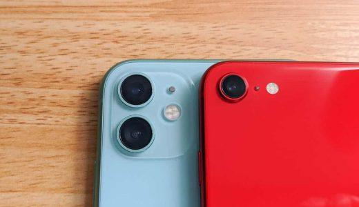 iPhone SEで実際に撮った写真をiPhone 11と比較。11 ProやXRも含めたカメラの機能・性能の違いもチェック