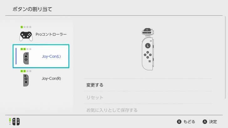 もちろん、Joy-Conのボタン配置変更もできます
