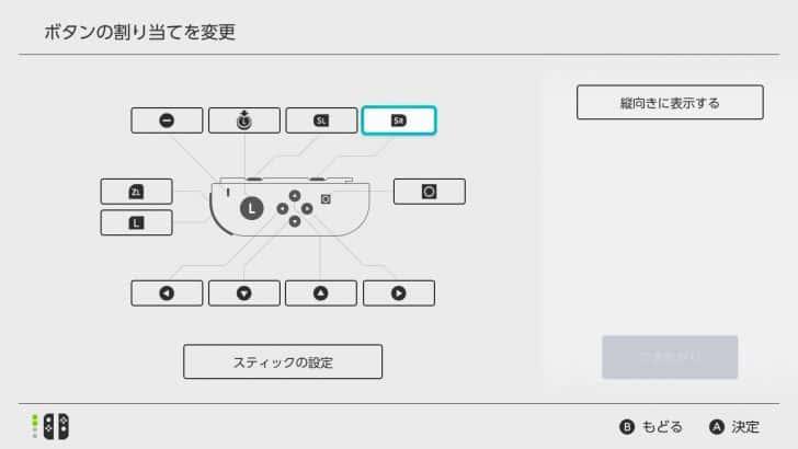 横向きに表示したり、スティックの入れ替えもProコンの場合と同様にできますよ