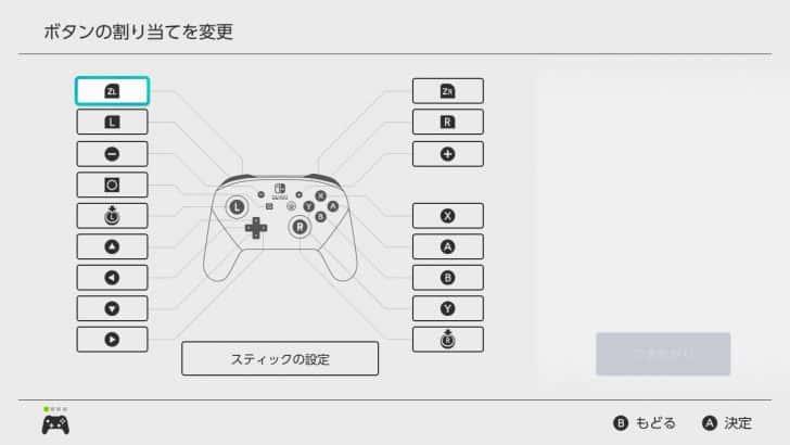 矢印ボタンの1つ1つに至るまで全てのボタン操作の変更が可能