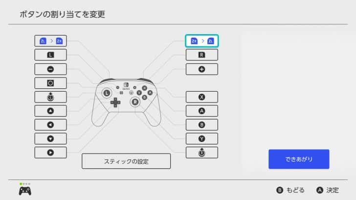 Nintendo Switchのコントローラーボタン配置(割り当て)を変更する方法と注意点