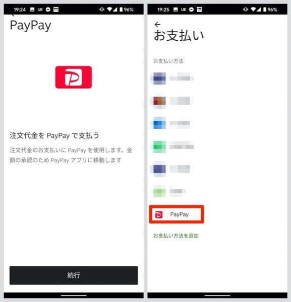 PayPayでの支払い時には、PayPayアプリでの承認が必要