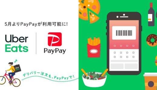 6月開催の「PayPayジャンボ」で、Uber Eats含む対象ストアでの利用が10%還元。抽選で100%、1,000%還元も!