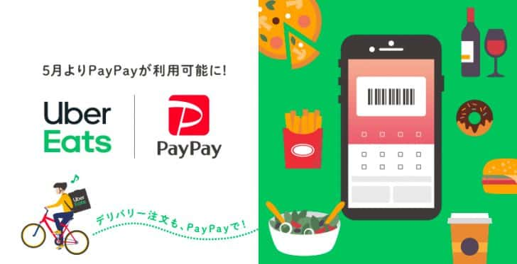 PayPayジャンボで、Uber Eatsの支払いも可能