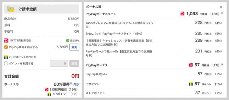「ワイモバイル(ソフトバンク)まとめて支払い」でチャージしたPayPay残高支払い