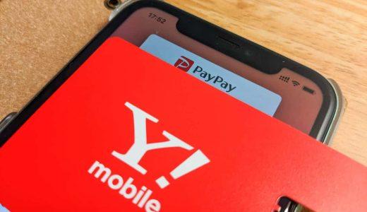 PayPayで「ワイモバイルまとめて支払い」を設定する方法。好きなクレジットカードでチャージしポイントを貯められる