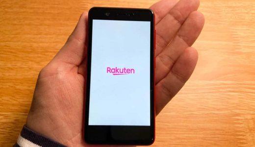 「Rakuten Mini(ラクテンミニ)」の外観レビューと初期設定手順。安価で軽量コンパクトな3.6インチスマホ!