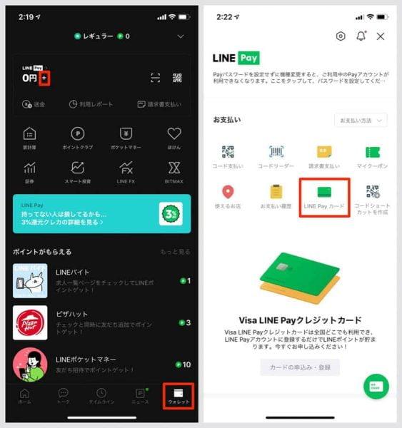 LINE Payバーチャルカードを発行するには、LINEアプリ下の「ウォレット」メニューからLINE Payを選択
