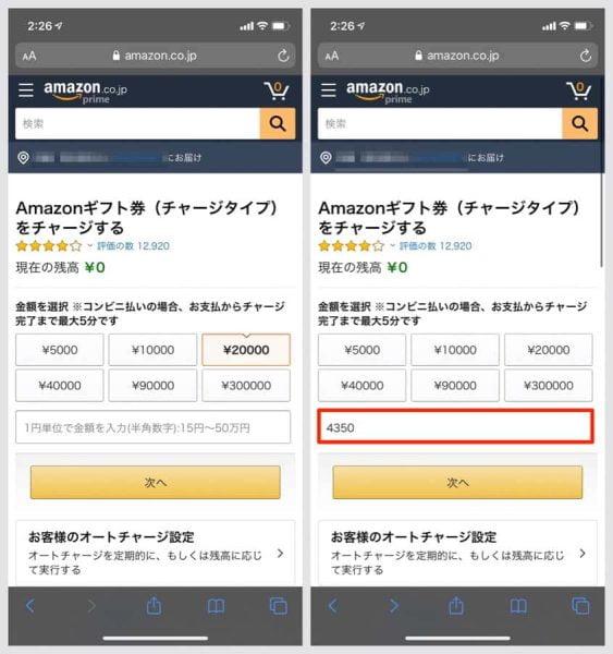 Amazonギフト券(チャージタイプ)は1円単位で金額が指定できるので、LINE Pay残高と同じ金額を入力