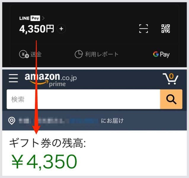 LINE Payの残高を手数料なしで全額使い切るなら、Amazonギフト券にすると良い