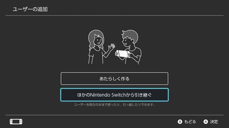 ユーザーは1台目から引き継ぐので、「ほかのNintendo Switchから引き継ぐ」