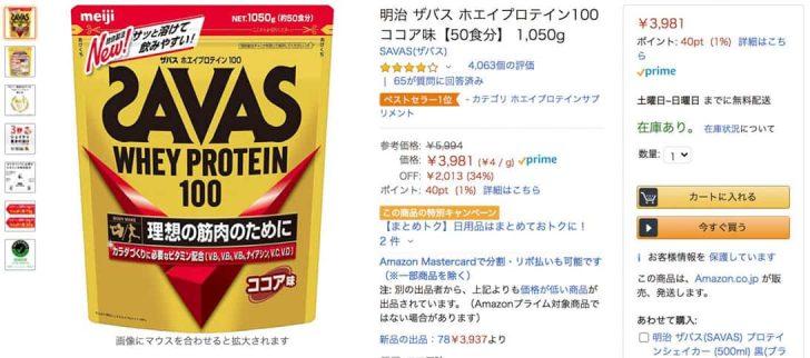 Amazonだと、現時点での価格は3,981円