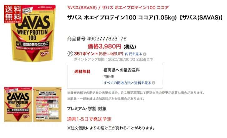 楽天での送料込み最安値は3,980円