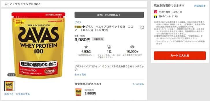 それに対し、PayPayモールでの最安値も楽天と同じく3,980円