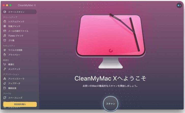 CleanMyMac Xのメニュー画面