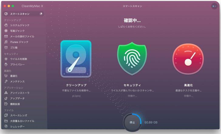 まず「スキャン」ボタンを押してMacがどのような状態なのかチェック