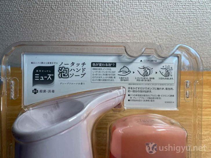ピンク色のついた泡が出てきますが、手をしっかり洗っているとその泡の色が白くなり洗えていることがわかりやすいタイプ