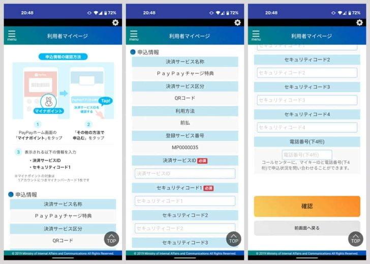 事前にPayPayアプリで取得した決済サービスID、セキュリティコード1を入力し、申込みを確定