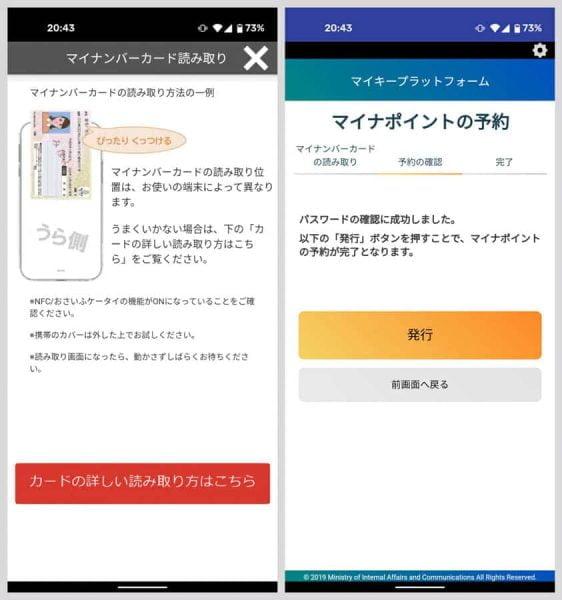 Suicaや電子マネー等を使うときと同様に、スマートフォンの背面側にマイナンバーカードをかざして読み込み