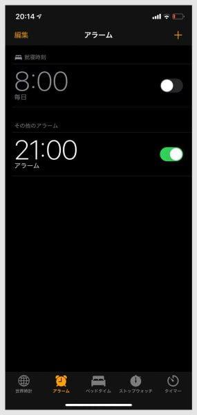 9:00と設定していたのに、21:00(PM9:00)になっている