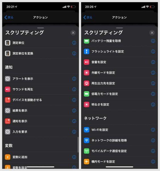 アプリのほかには、「スクリプティング」という項目でさまざまな動作が可能