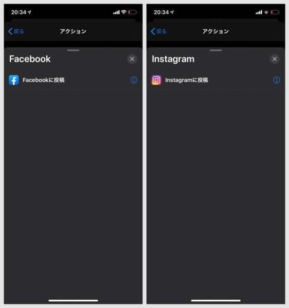 Twitter・Facebook・InstagramといったSNSの投稿画面を表示させることもできる