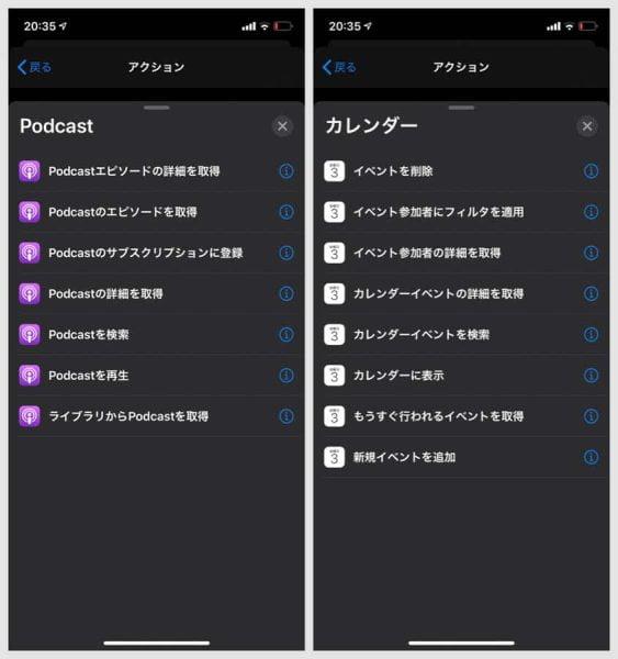 Podcastやカレンダー