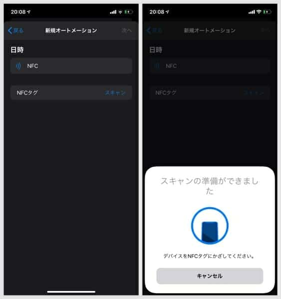 「スキャン」という項目があるのでタップすると、NFCタグの読み取りに移ります