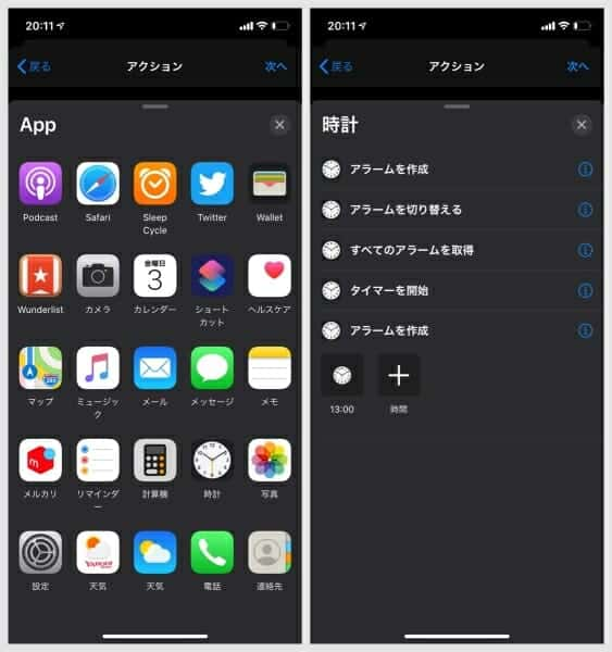 Apple製アプリを中心に、さまざまなアプリの動作を指定可能