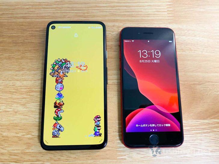 Pixel 4aとiPhone SE、どっちを選ぶ