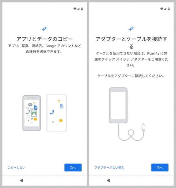 これまで使っていた機種からアプリやデータをコピーする場合は、Pixel 4aと前機種を直接接続します