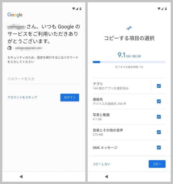 Pixel 4a側でGoogleアカウントのパスワードを入力してログインし、コピーする項目を選択