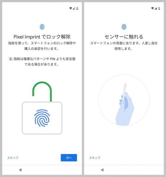 Pixel 4aの大きな特徴である、背面の指紋認証(Pixel Imprint)の登録