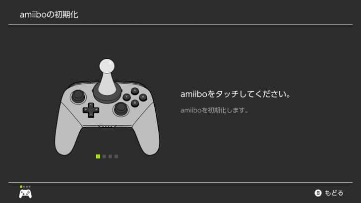再度amiiboをタッチすればリセット完了
