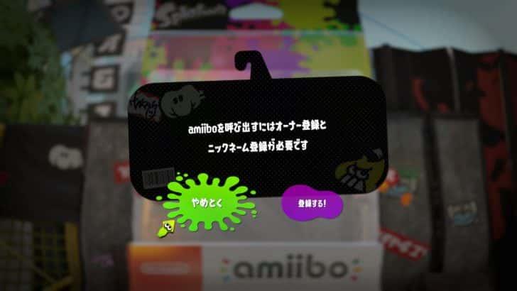 amiiboを初期化して再度読み込んでみる