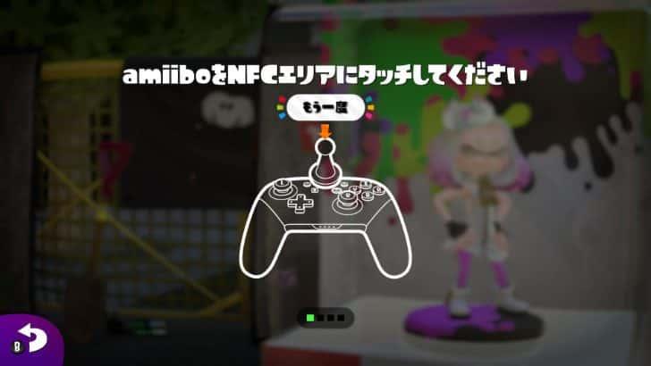 amiiboをコントローラーに読み込ませれば、登録完了