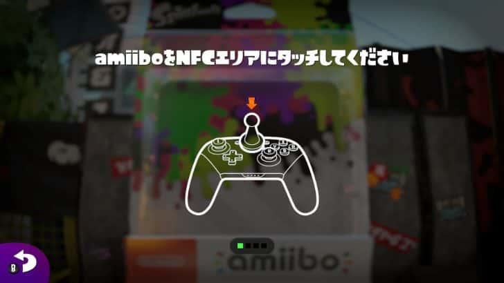 amiiboの読み込み画面