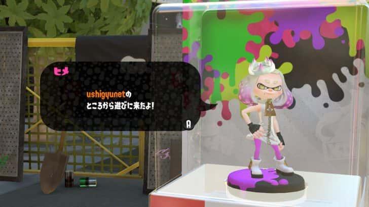 このamiiboは別のアカウント(ushigyunet)で既に登録済みのため「◯◯(登録済みアカウント名)」のところから遊びに来たよ!」と表示される