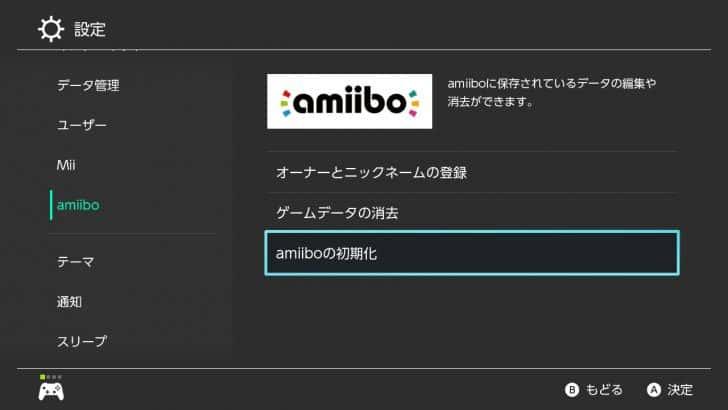 左メニューの「amiibo」から「amiiboの初期化」
