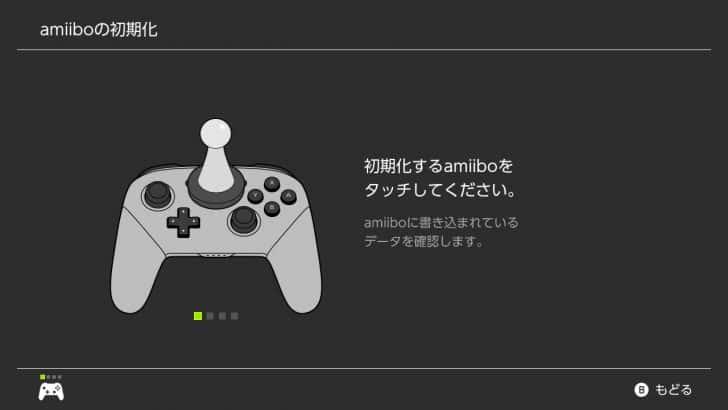 初期化したいamiiboをコントローラーにタッチ