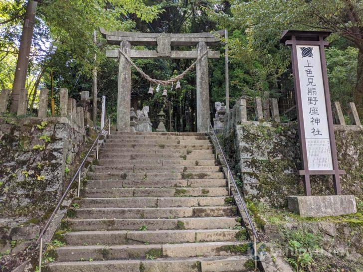 国道に面したところに、上色見熊野座神社の参道入口がある