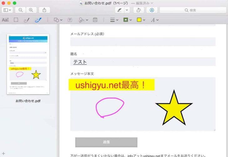 keynote pdf 画像 貼りつけ 移動できない