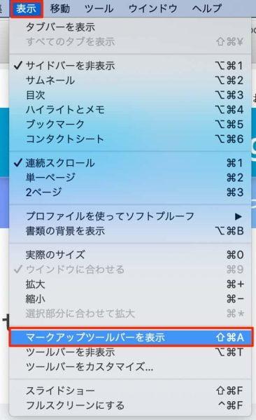 メニューバーの「表示」→「マークアップツールバーを表示」でもOK