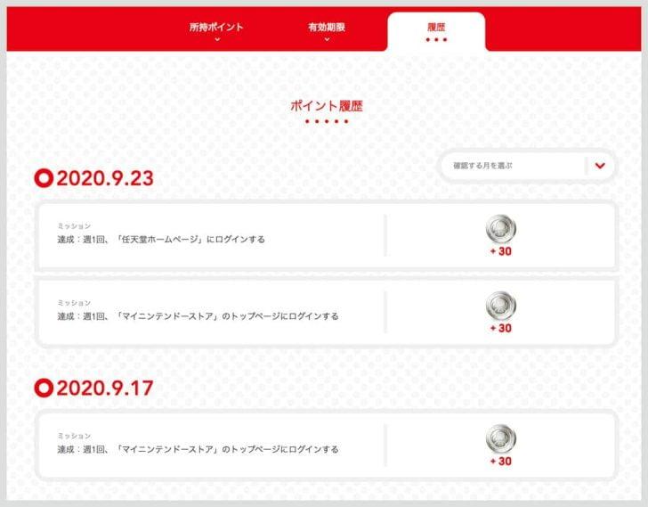 プラチナポイントは任天堂ホームページやマイニンテンドーストアへのログインでも獲得可能